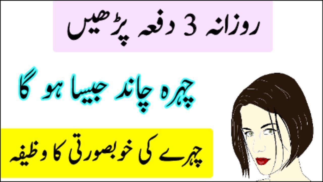 Chehre Ki Khubsurati Mien Azafy Ka Asaan Wazifa for Android - APK