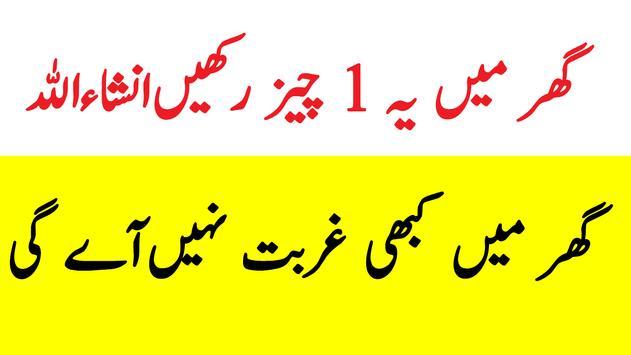 Ghar Mein Yeh Cheez Rakhne Se Gurbat Nahi Aye gi poster