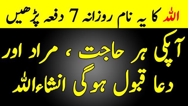 7 Dafa Rozana Parhein apki Hajat Puri Azmooda Amal poster