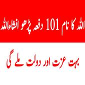 Daulat Aur Izzat Mein Izafey Ka Mujarrab Amal New icon