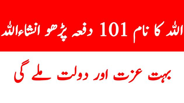 Daulat Aur Izzat Mein Izafey Ka Mujarrab Amal New poster