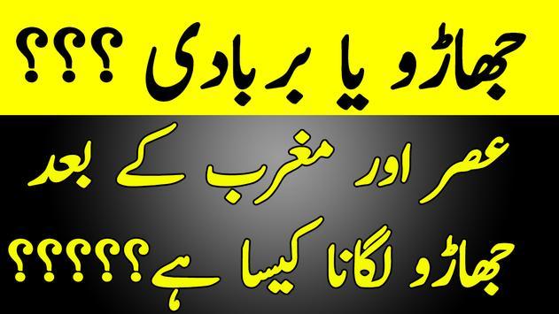 Asar Aur Maghrib Kay Bad Jharo Lgana Kesa Janiye poster