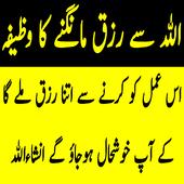ALLAH Se Rizq Mangne Ka Behtreen Amal Aur Trika icon