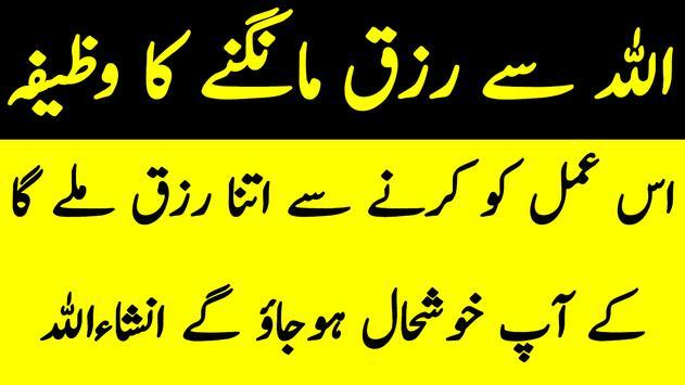 ALLAH Se Rizq Mangne Ka Behtreen Amal Aur Trika poster