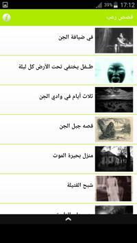 قصص رعب screenshot 1