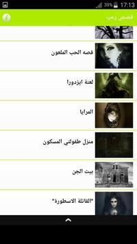 قصص رعب screenshot 3