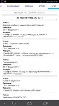 ЕРКЦ Грозный ЛК ЖКХ apk screenshot