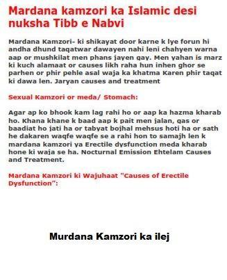 Faceb Mardana Kamzori Ko Door — Minutemanhealthdirect