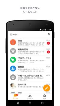 Aipo チャット screenshot 1