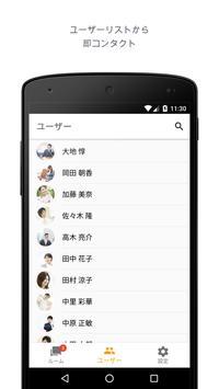 Aipo チャット screenshot 2