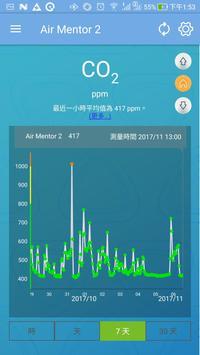 Air Mentor 2 screenshot 4