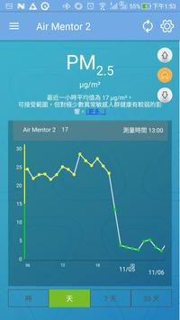 Air Mentor 2 screenshot 2