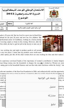 امتحانات الباكالوريا apk screenshot