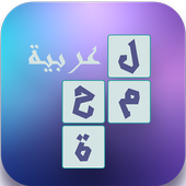 لعبة لمحة عربية icon