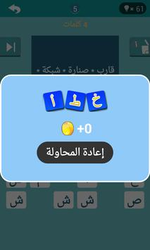 لعبة لمحة عربية apk screenshot
