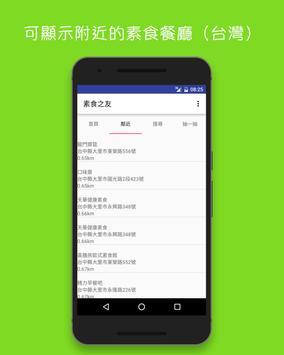 素食之友 apk screenshot