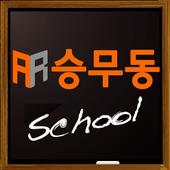 승무동스쿨-승무원면접 인강 국내항공사 외국항공사 준비 icon