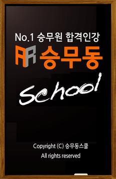 승무동스쿨-승무원면접 인강 국내항공사 외국항공사 준비 poster