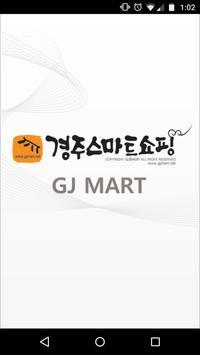 경주스마트쇼핑 poster