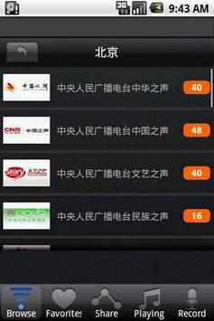 Radio China screenshot 2