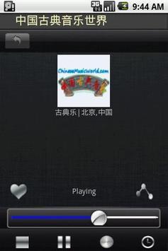 Radio China screenshot 4