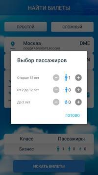 Nembr-Avia - Cheap Flights screenshot 4