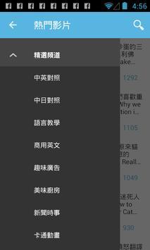 AIRVDO 雲端學語言,對話全世界 apk screenshot
