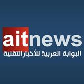 AITnews icon