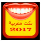 Nokat Maghribiya Modhika 2017 icon