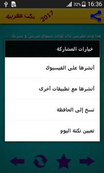 Nokat Maghribiya Modhika 2017 apk screenshot