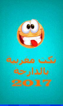 Nokat Maghribiya Modhika 2017 poster