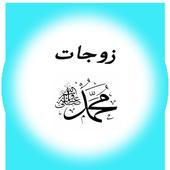 زوجات سيدنا محمد صلى الله عليه وسلم icon