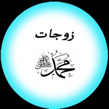زوجات سيدنا محمد صلى الله عليه وسلم screenshot 1