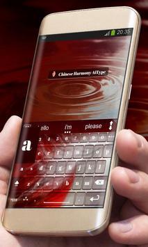Chinese Harmony AiType Theme screenshot 1