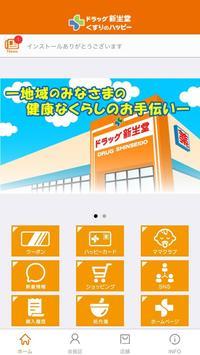 ドラッグ新生堂・くすりのハッピー公式アプリ poster