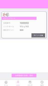 マシュマロ撮影会 apk screenshot