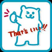 生活応援・社会貢献アプリ That's いい! icon