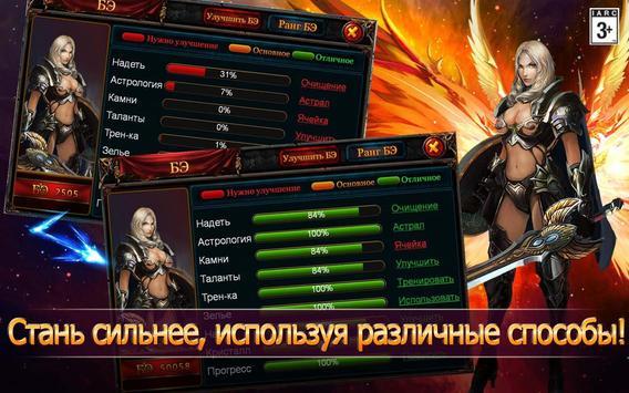 Зов Дракона 2 apk screenshot