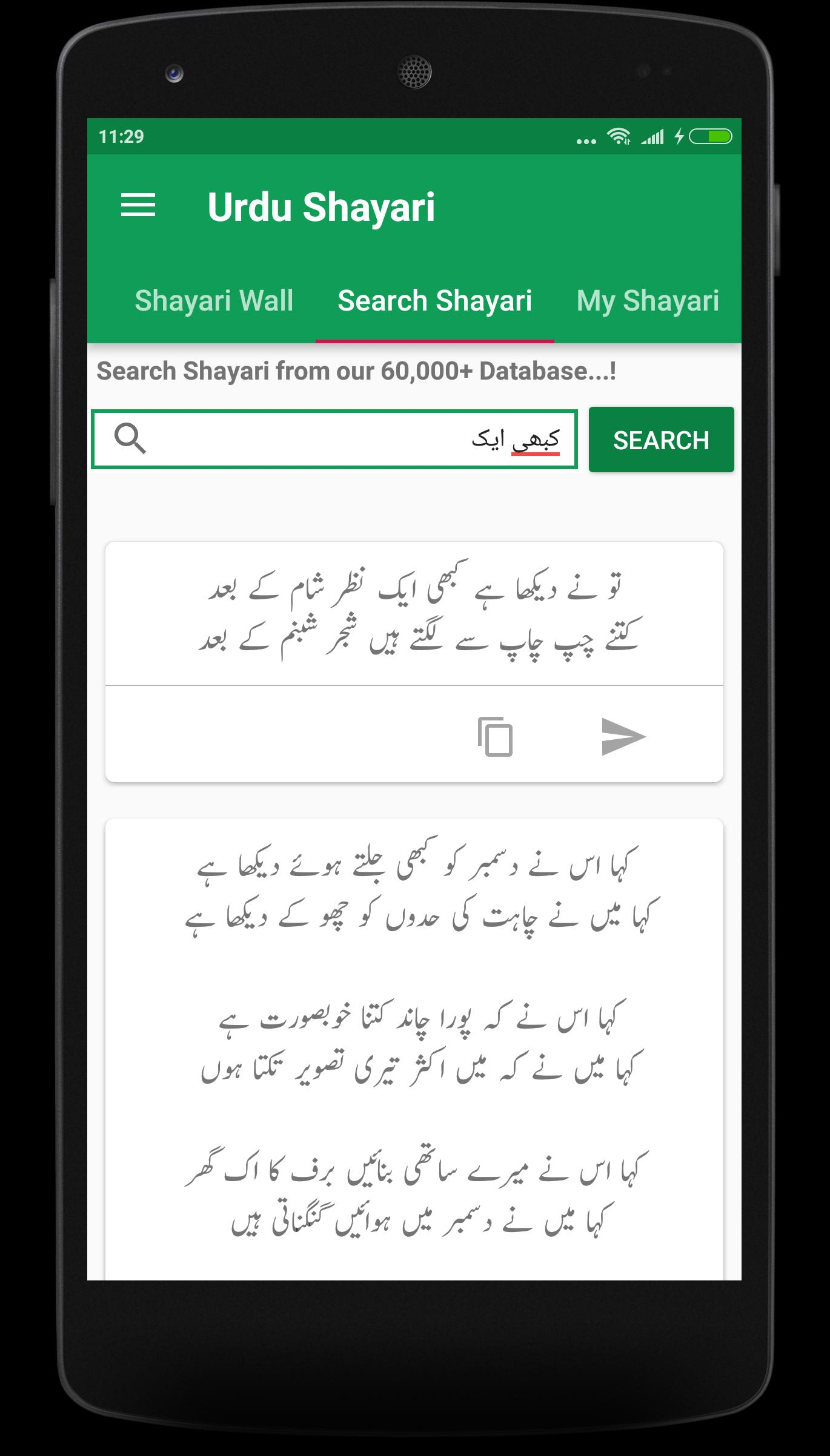 Urdu Poetry Shayari for Android - APK Download
