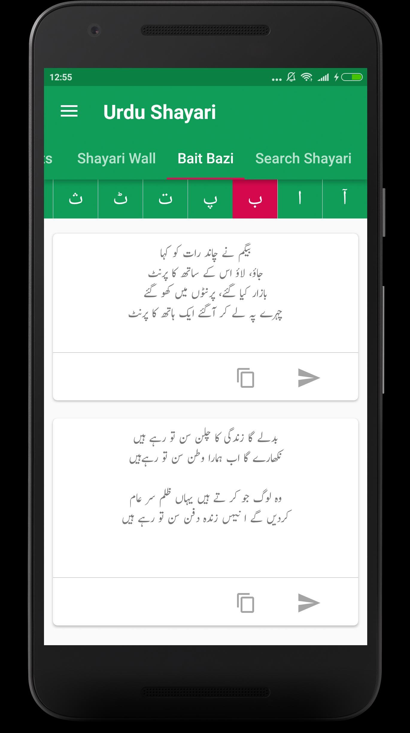 Urdu Poetry Shayari for Android - APK Download
