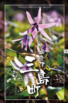 電子パンフレット奥会津三島町 apk screenshot