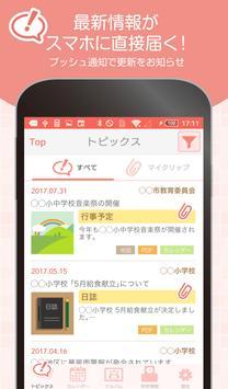 あいづっこ+ screenshot 1
