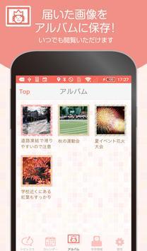 あいづっこ+ screenshot 3
