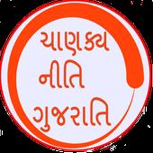 Chanakya Neeti(Gujarati) 2018 icon
