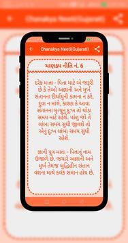 Chanakya Neeti(Gujarati) 2018 apk screenshot