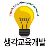 생각교육개발 icon