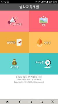 생각교육개발 poster