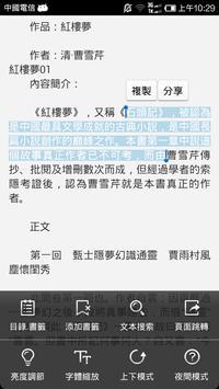 中國古典四大名著 apk screenshot