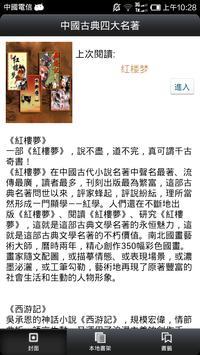中國古典四大名著 poster
