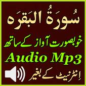 Al Baqarah Beautiful Audio Mp3 icon